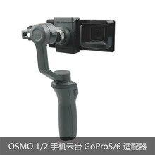 цены на New Arrival 3D print GoPro Hero5/6 Camera Mounting Adapter with Sunhood for OSMO MOBILE 1 2 Handheld Gimbal Accessories  в интернет-магазинах