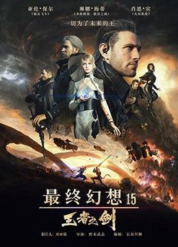 《最终幻想15:王者之剑》2016年日本剧情,科幻,动画动漫在线观看