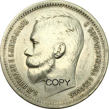 Russia 1912 One Rouble Nicholas II 90% Silver Copy Coins