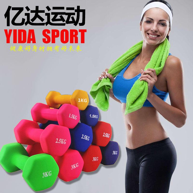 1 5kg Plastic dip in dumbbell for women fitness equipment slimming body fitness dumbbell hand weights