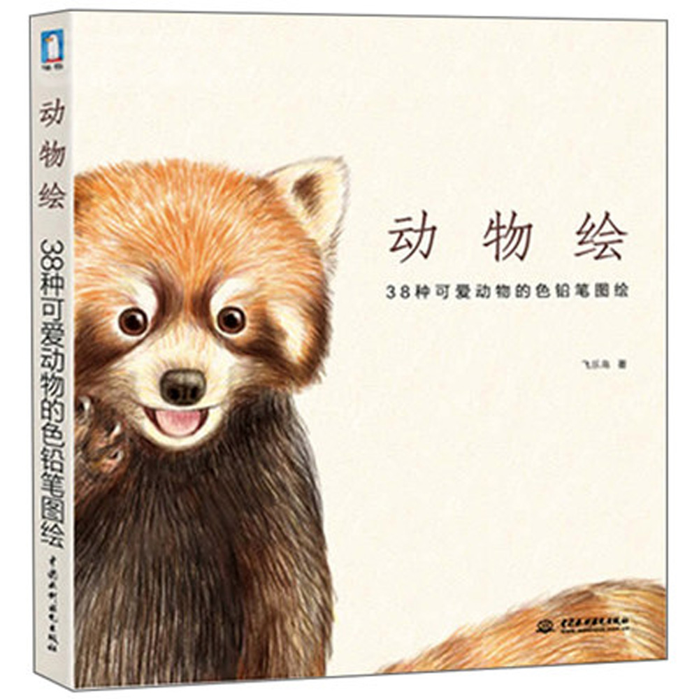 180 Page chinese color pen pencil painting book / 38 kinds of cute animals drawing book набор page