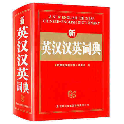 Chinese and English Dictionary for learning pin yin and making sentence Language tool books 3pcs chinese character picture books dictionary for advanced learning chinese character hanzi early educational textbook course