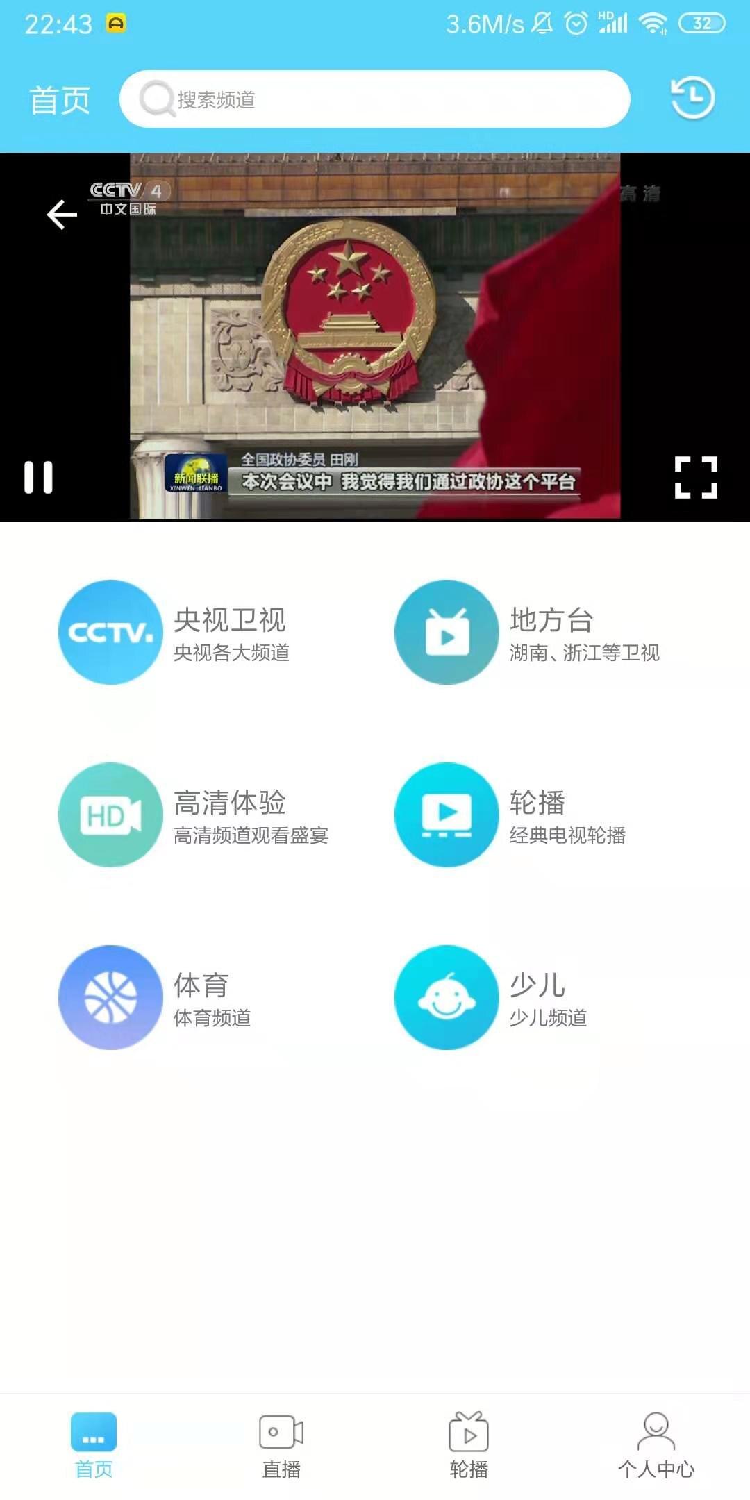 高清电视直播APP-口袋电视 v1.2