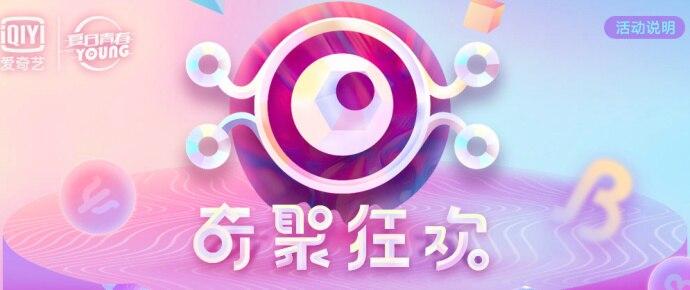 #爱奇艺#奇聚狂欢 5折来约,VIP年卡只要89元!