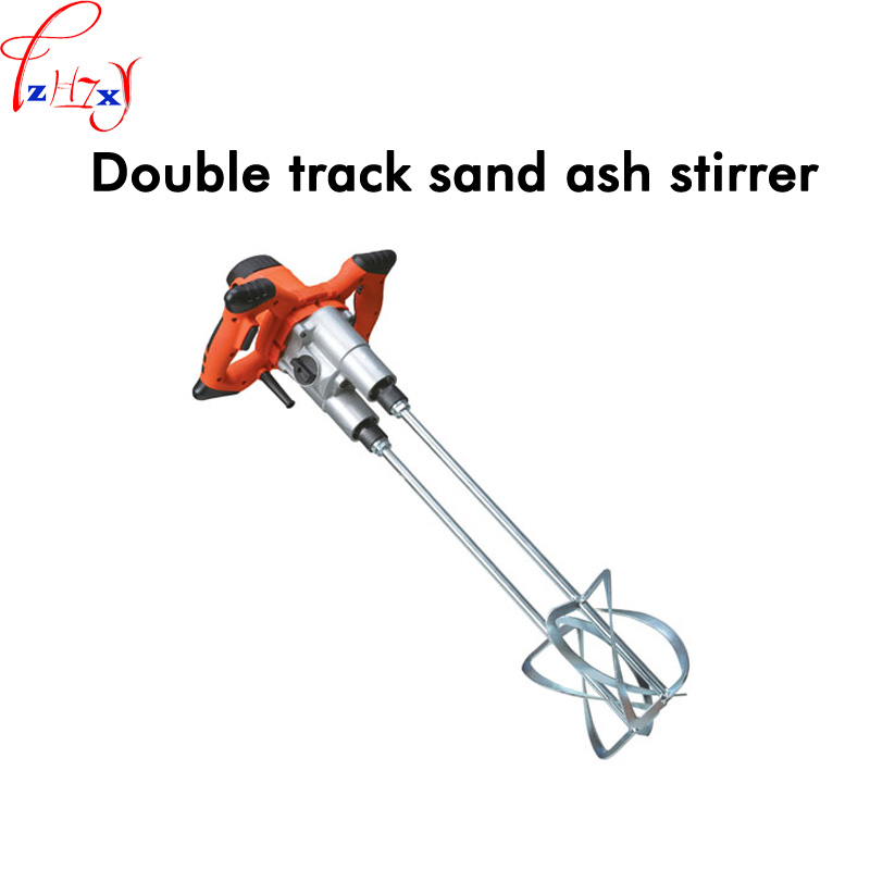 Double-track sand ash mixer ZYHM-50 hand-held double-track sand ash agitator building decoration power tools 220V 1PC the track of sand page 1