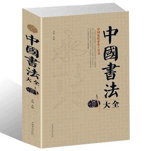 Image 1 - Китайская Базовая книга для письма, Китайская традиционная книга для начинающих, энциклопедия китайской каллиграфии с известными произведениями