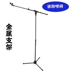Profesjonalny mikrofon stojak 2 MIC clip-statyw mikrofonowy