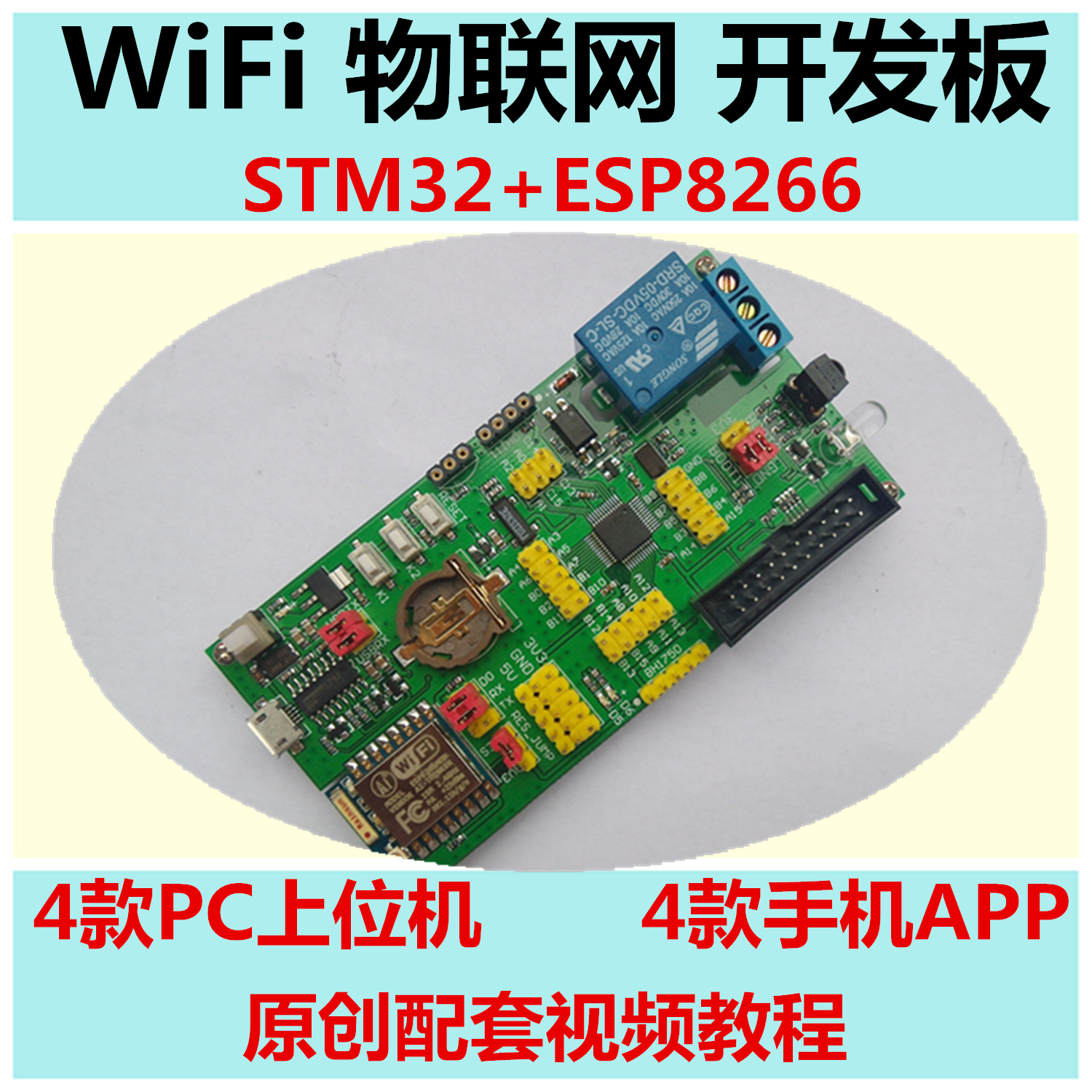 Internet of things WIFI development board remote control cloud server STM32 development board ESP8266 esp8266 iot internet of things sdk source code android app source code smart home wifi development board with tutorials