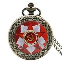 Retro Soviet Sickle hammer Style Quartz Pocket Watch Men Women Vintage Bronze Pendant Necklace Chain