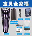 FLYCO men's shaver razor genuine FS372 rechargeable electric shaver body wash beard
