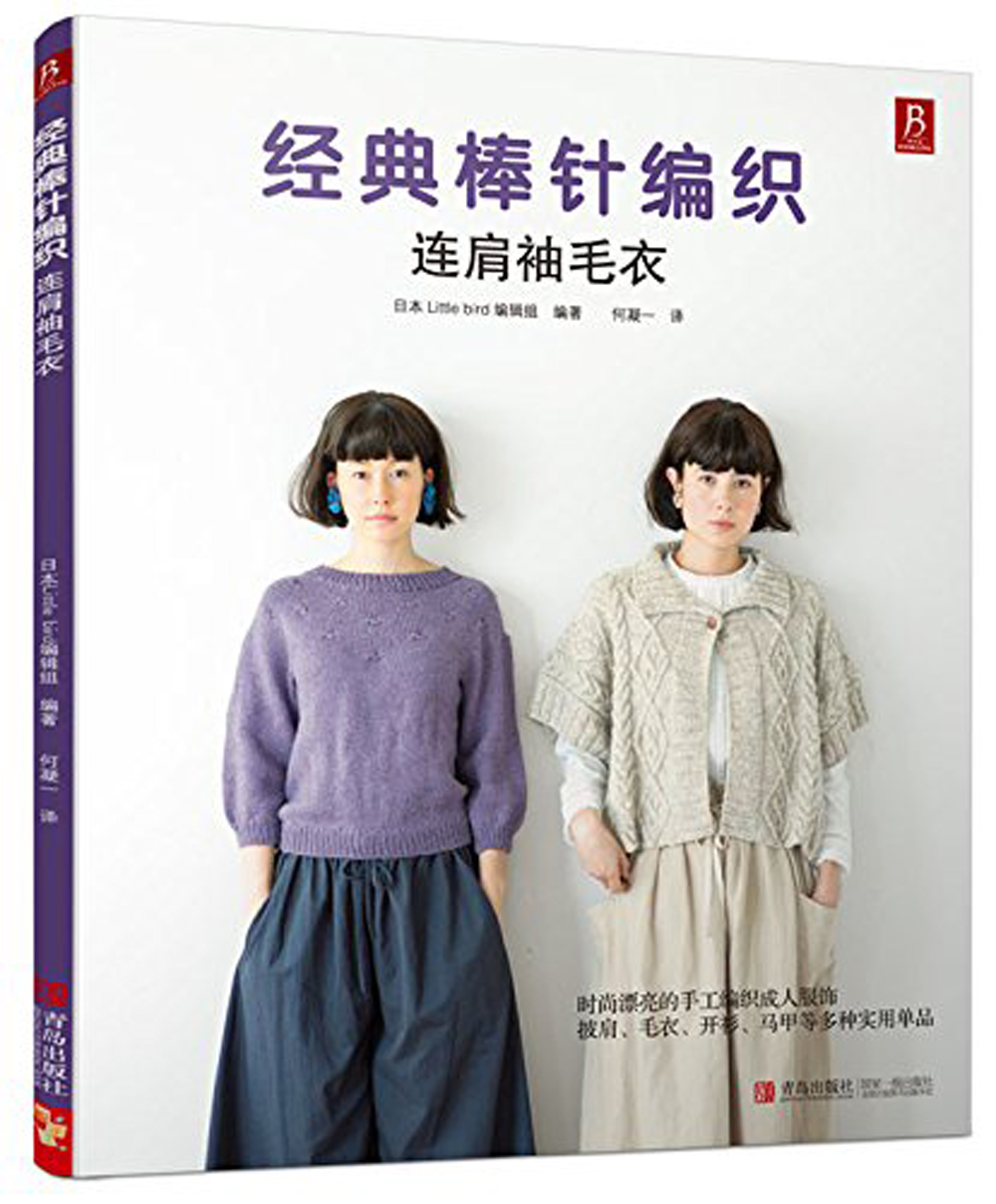 Japanese Classical Rod Knitting Book: Raglan Sleeve Sweater In Chinese