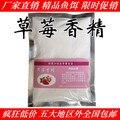 100g material de cebo cebo de peces de pesca aditivo esencia de Fresa Fresa sabor