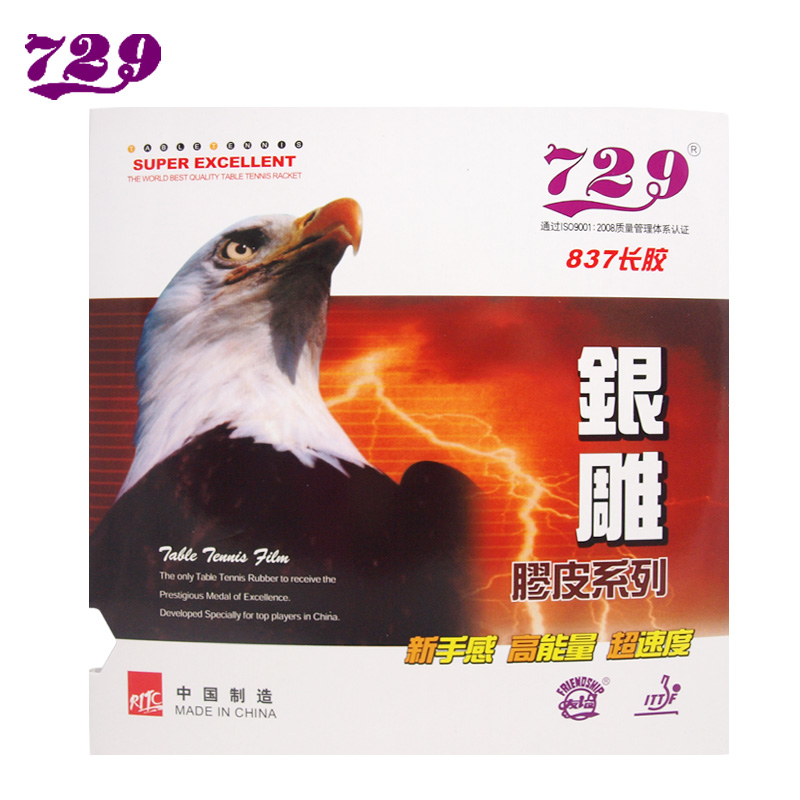 ФОТО Wholesales link - 20 Pcs Friendship 729 837 pips-long Table Tennis Rubber (OX, Without sponge) Ping Pong Rubber