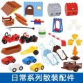 Free Ship  Life Series  Large Particles DIY Children Creative Building Blocks Compatible With ABS Plastic Education Toy