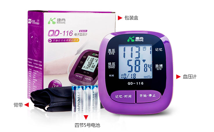 Kang is sphygmomanometer QD - 116 household upper arm type automatic electronic measuring blood pressure instrument screen 170825 electronic sphygmomanometer on the arm home intelligent automatic measurement of blood pressure instruments