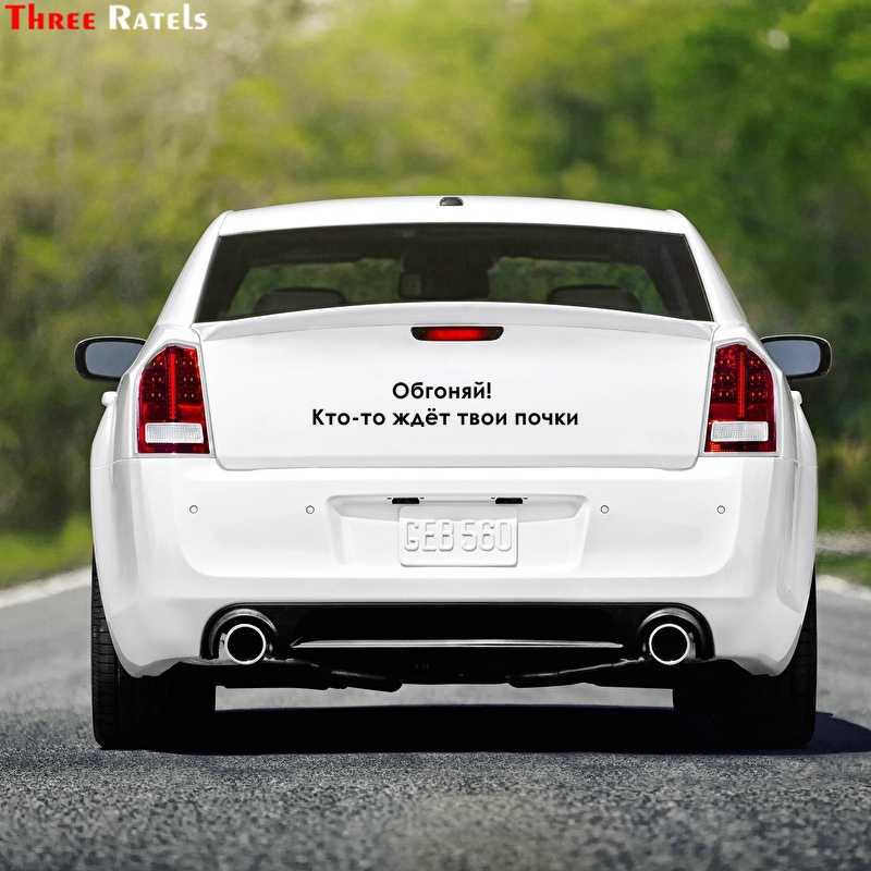 Three Ratels TZ-1122 10.5*60cm 1-2 pieces car sticker overtake! someone is waiting for your kidneys funny car stickers
