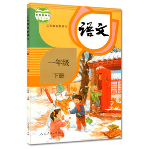 First grade book Languages for Chinese learner students learning Mandarin volume 2