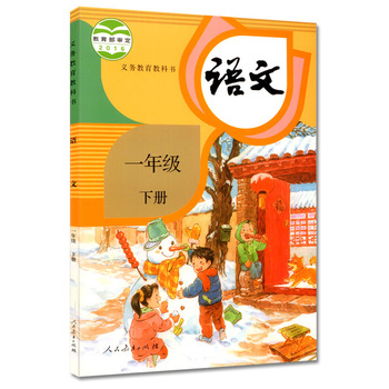 First grade book Languages for Chinese learner students learning Mandarin volume 2 - discount item  13% OFF Books