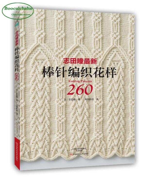 Книга «Японское вязание» 260 образцов | Aliexpress