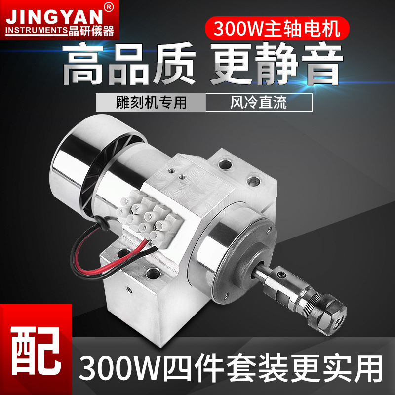 цены на 300W Air Cooled High Speed Spindle Motor Engraving Machine Spindle PCB Spindle DC Accessories with Fixed Seat Screw