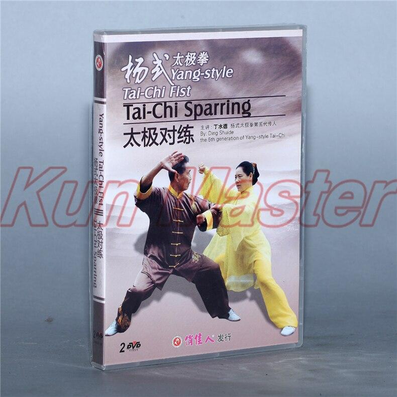 Ян Стиль занятий кулак тай-чи спарринг 2 DVD Китайский кунг-фу диск тай-чи обучение DVD английскими субтитрами