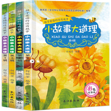 4pcs Short Meaningful Story Extracurricular Reading Books For Primary School Students With Pin Yin Textbook