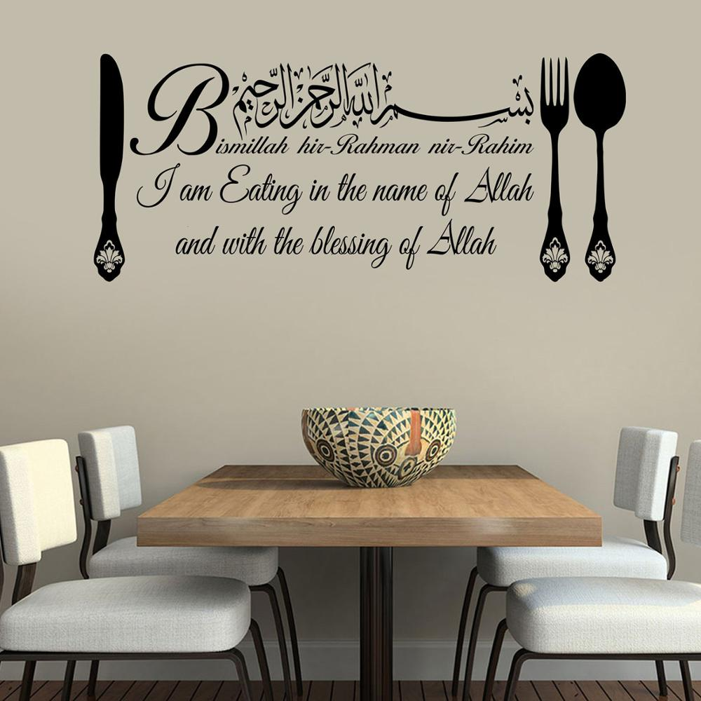 Islamic Wall Art Stickers Bismillah Eating Dua Calligraphy Decals Murals Arabian style kitchen accessories wall decal G684(China)