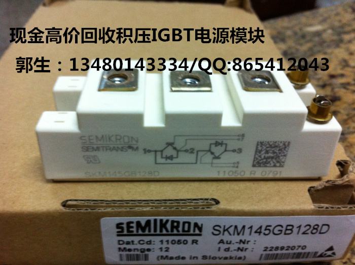 цена на SKM145GB128D/SKM195GB123D/SKM195GB126D recycling. disassemble module recycling