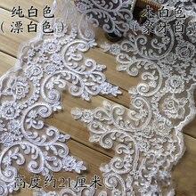 1 jarda 21cm acessórios de renda tecido fora do cabo branco laços bordado poliéster guarnição do laço diy artesanato para véu nupcial