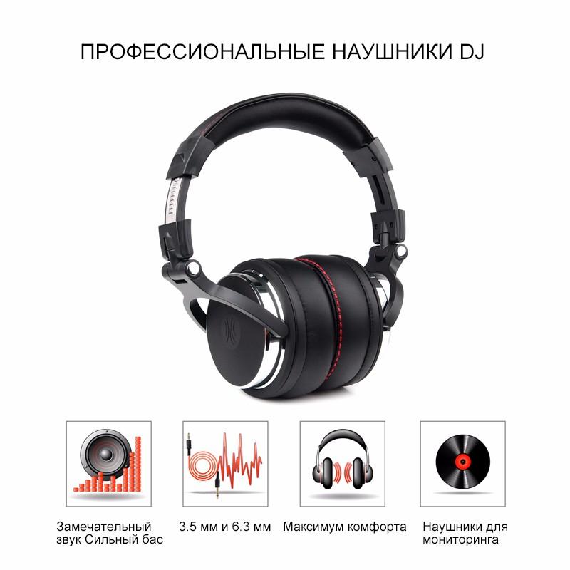 Wired DJ Headphones
