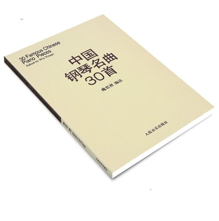30 piezas de Piano chino famosas. Material escolar y de oficina libros de papel para adultos y niños. El conocimiento no tiene precio y no tiene fronteras-4