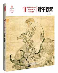 Chinese culture series:the Hundred Schools of Thought(Chinese and English edition) triumph бикини culture leaf tw