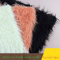 Faux fur Imitation beach wool Plain plush Faux fur clothing Beach wool pillow home fabric
