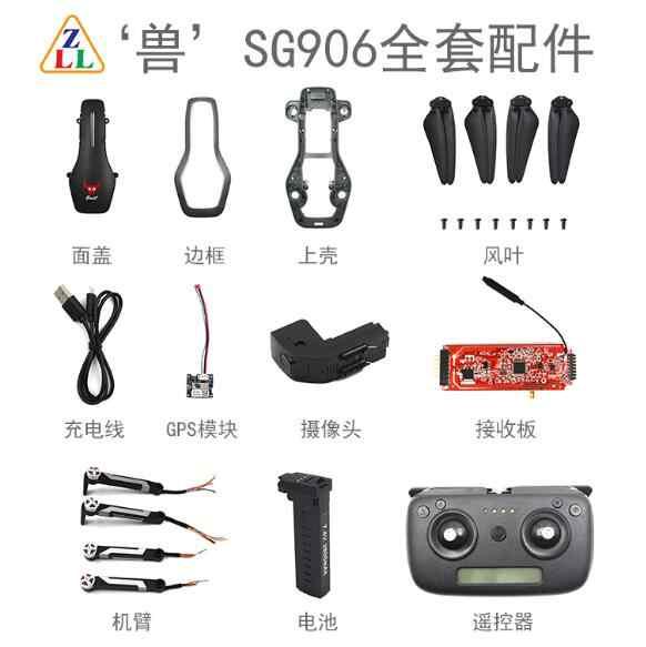 SG906 CSJ-X7 X7 X193 RC Drone Quadcopterอะไหล่ชุดใบมีดBody Shell GPSโมดูลรับกล้องควบคุม