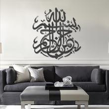 Creative INS Muslim Islamic Eid al-Fitr DIY childrens room bedroom home TV background wall 3D acrylic mirror decal sticker