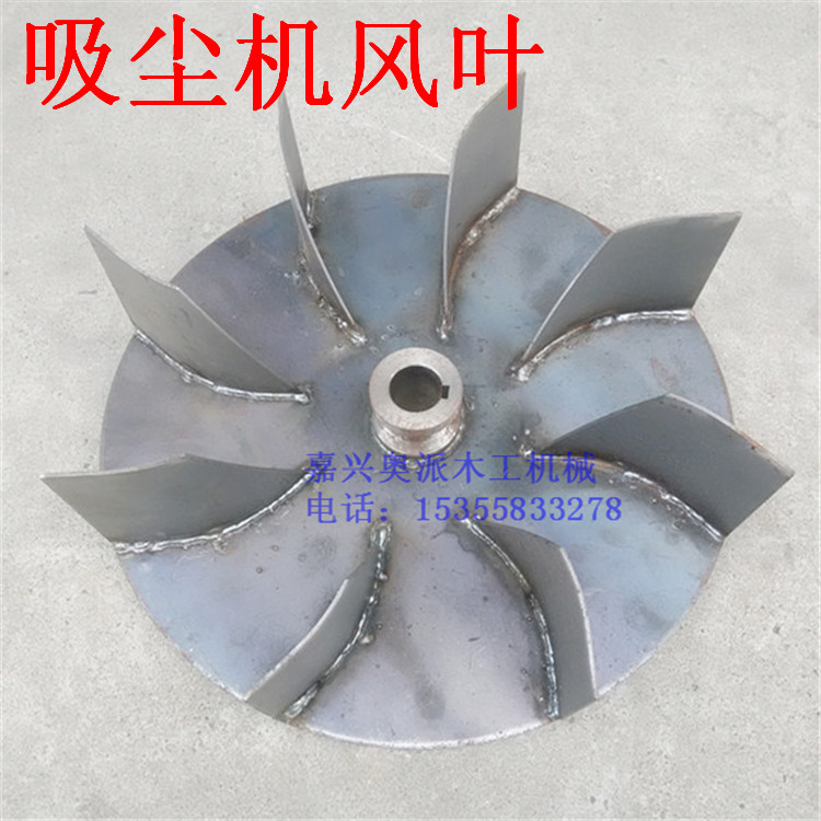 Impeller Fan Blades : Woodworking dust suction fan blade wind impeller