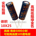 25V2200UF high-frequency low-imped electrolytic capacitors   TV motherboard 2200UF 25V 10X25