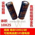 Condensadores electrolíticos 25V2200UF alta frecuencia de baja imped TV placa base 2200 UF 25 V 10X25