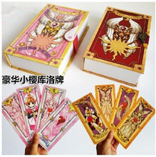 Card Captor Sakura Colorful Clear patterns yellow and pink Magic Cards Full set as a Gift A