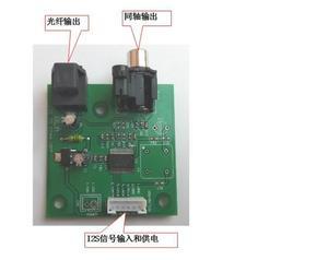 Image 2 - I2S SPDIF koaksiyel Fiber çıkış kartı/IIS girişi koaksiyel DC 5V 12v güç desteği örnekleme 44.1K ~ 192K