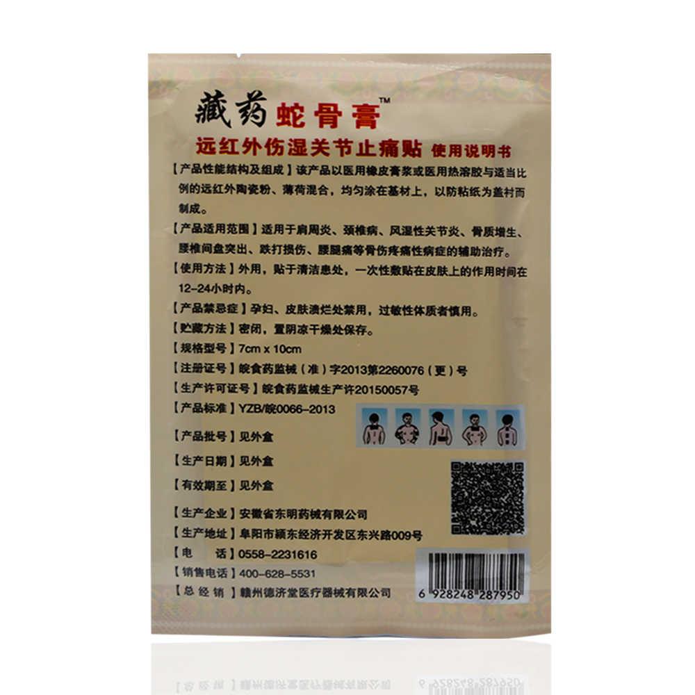 24 個 Sumifun 鎮痛パッチネック筋肉整形外科プラスター軟膏関節整形外科医療石膏ステッカー D0879