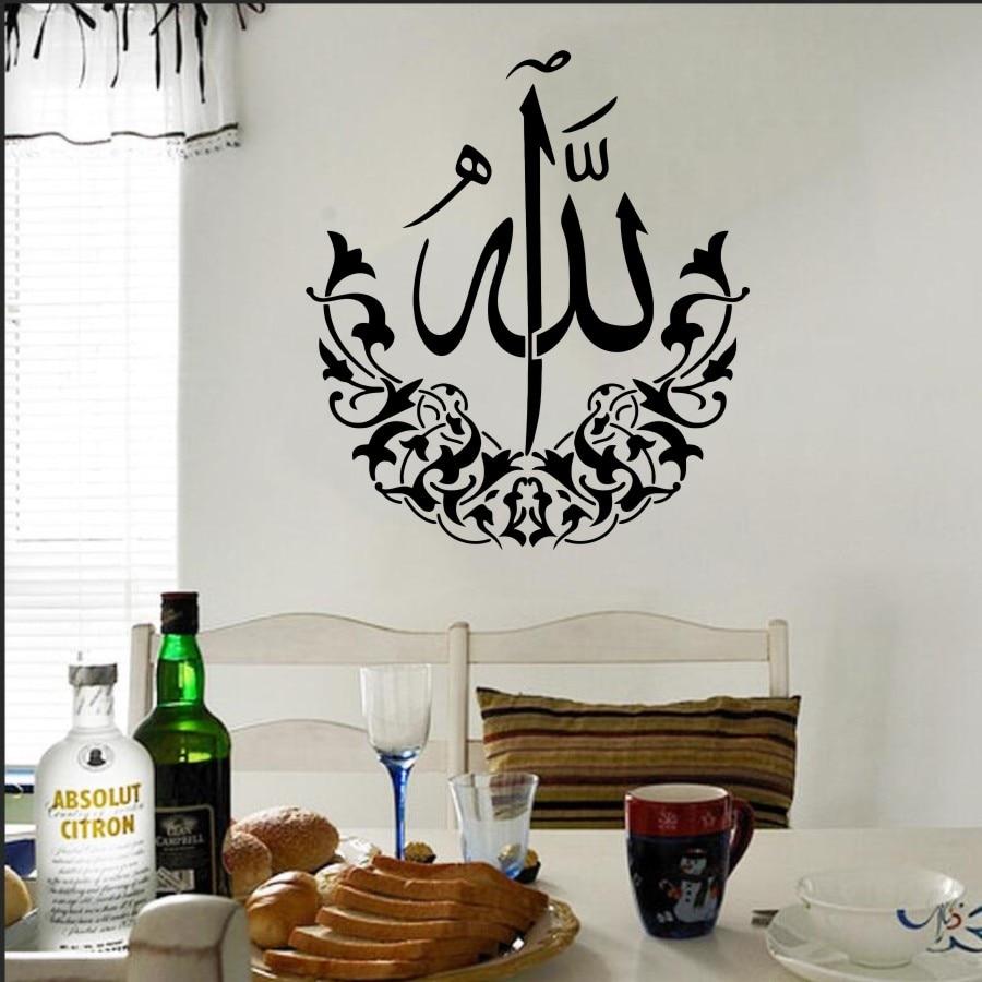 Free Shipping Art Vinyl Wall Stickers Islamic Wall Decals Islamic Muslim Wall Mural Home Art Decoration Wall Mural Y-350 1