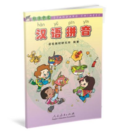 Standard Chinese Pinyin Phonetic Transcription Book Overseas Chinese Pinyin Learning Course For Foreigners Learning Mandarin