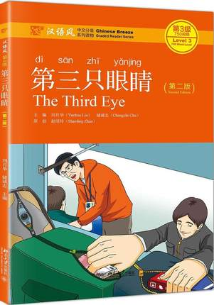 The Third Eye Chinese Classification Series Of Chinese Style Readings Book With Pin Yin