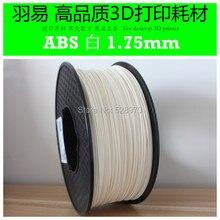 Белый цвет ABS 1.75 мм 1 КГ 3d накаливания принтер высокое качество makerbot/RepRap/Мендель/creatbot пластиковые резина Расходные Материалы