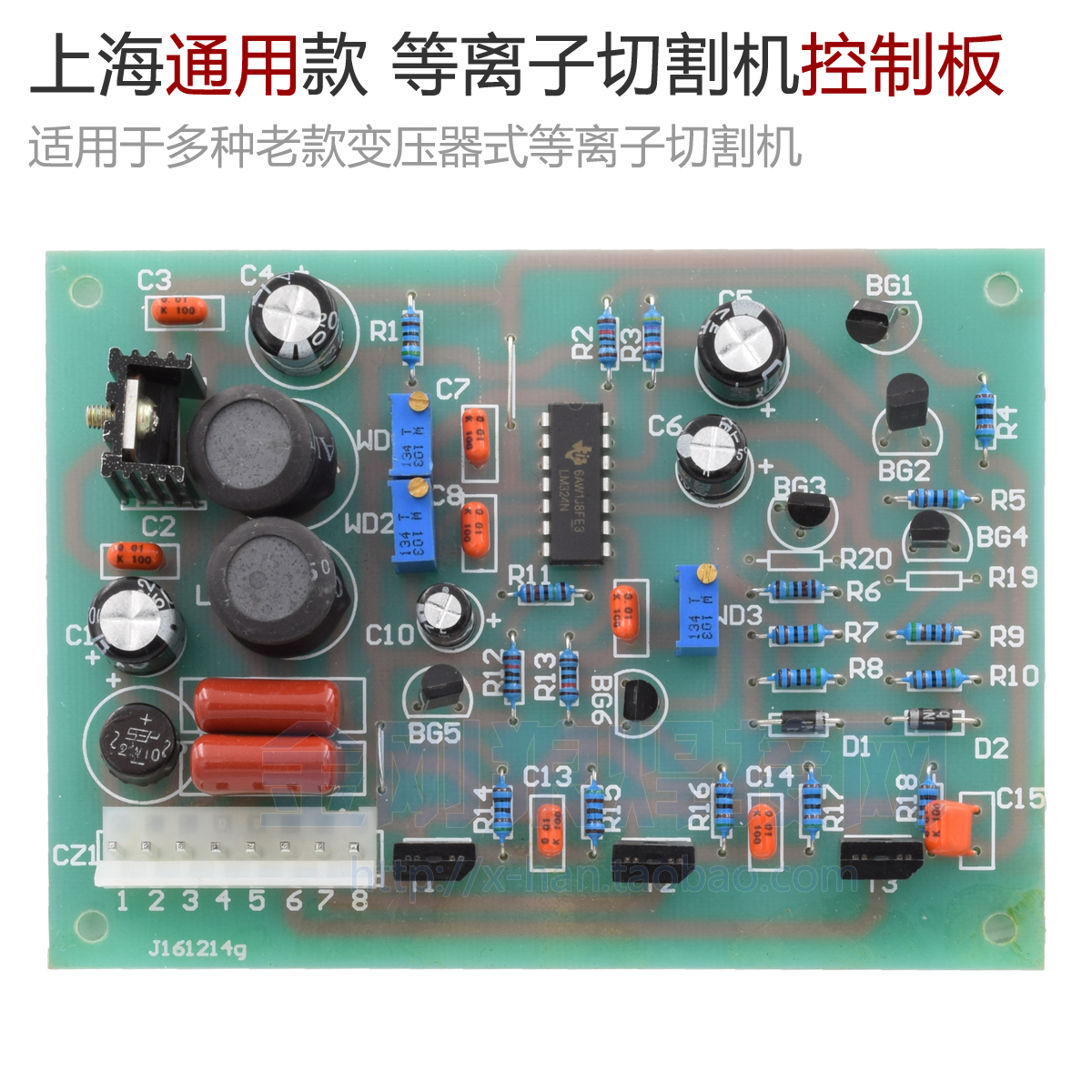Ydt Shanghai General Transformer Type Old Cut Lgk Plasma Cutting Circuit Boards Images Of Machine Main Board Control In Arc Welders From Tools On