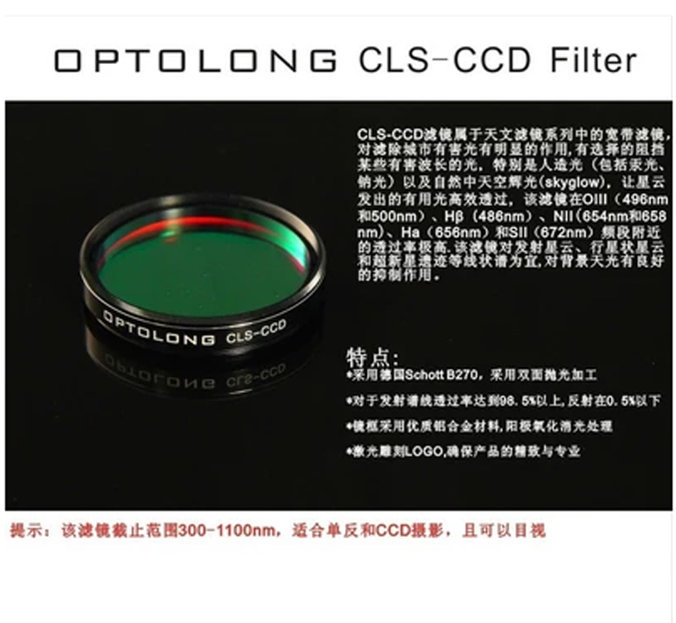 "Optolong 1.25"" CLS - CCD filter CCD photography can <font><b>be</b></font> <font><b>visual</b></font> light pollution in city"