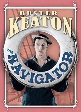 《航海家》1924年美国喜剧电影在线观看