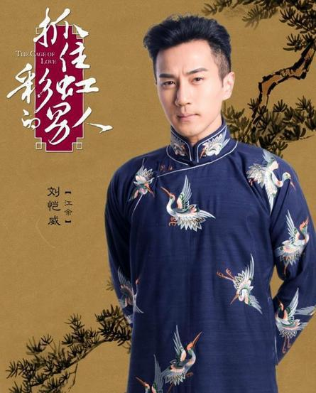 4 Designs TV Play Cage Of Love Republican Period Actor LiuKaiWei Same Design Long Gown Rich Men Costume