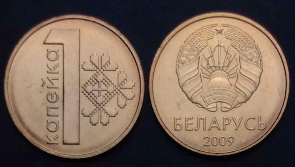 15mm A Bielorrússia 1 Koppek Moeda Europa
